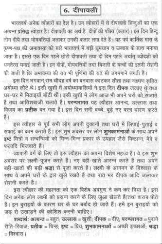 Hindi essay for class 12th jpg 333x500