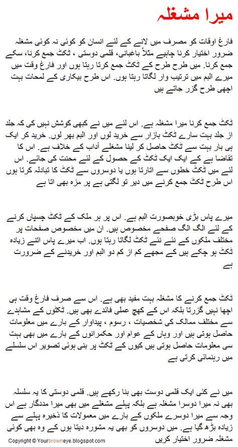 Free essays on rainy season in urdu language through png 548x1028