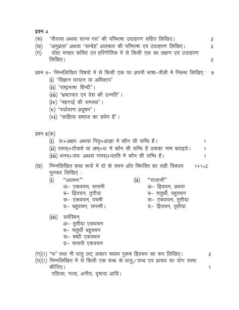Cbse sample papers for class 12 hindi core jpg 850x1100